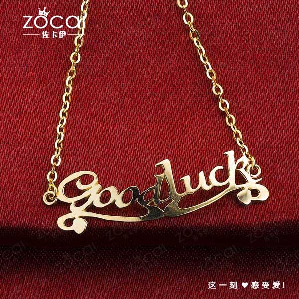 佐卡伊 good luck  字母链 送自己,送闺蜜,黄18k 金