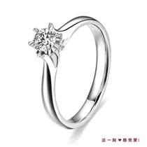 【唯美】 白18k金20分/0.2克拉钻石戒指