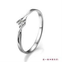 【真爱永恒】 白18k金13分/0.13克拉钻石戒指