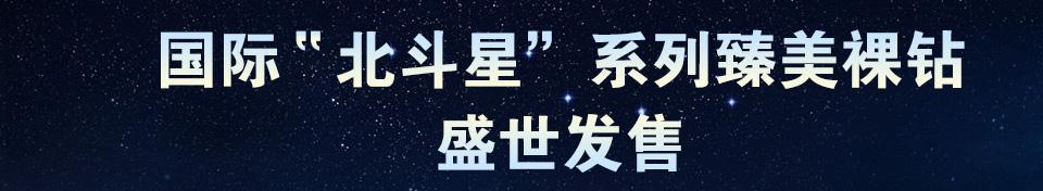 """国际""""北斗星""""巨钻盛世闪耀,13.33CT D色 IF净度 3EX理想切工"""