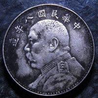 2017袁大头银元最新价格 袁大头价格一览表