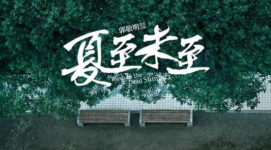 《夏至未至》演职员表_电视剧《夏至未至》演职员表
