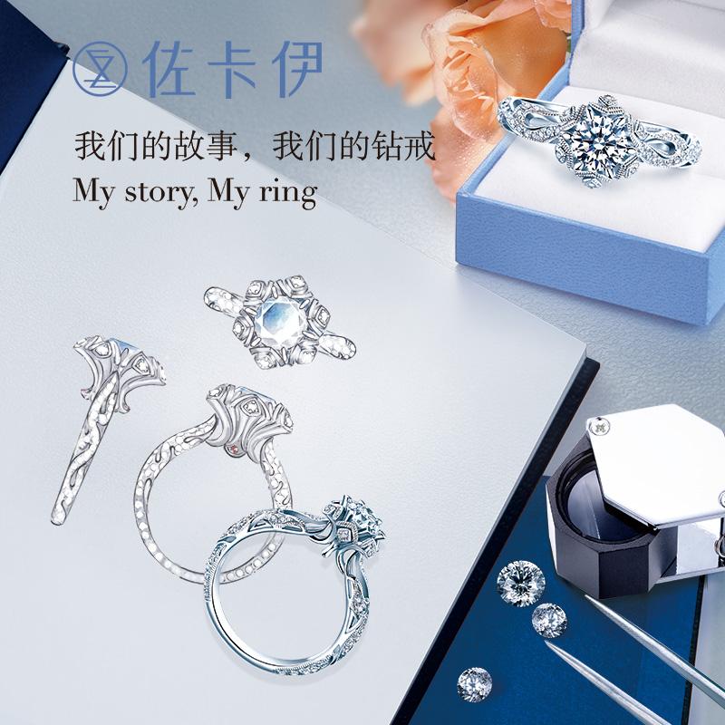 双11战报,周大福珠宝综合排名第一,佐卡伊钻石类目品牌排名第一
