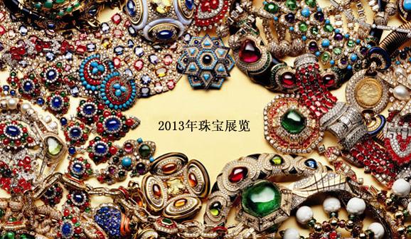 2013年全球珠宝展览活动时间表