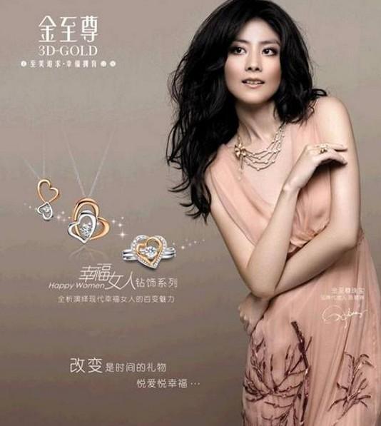 金至尊珠宝代言人陈慧琳小姐