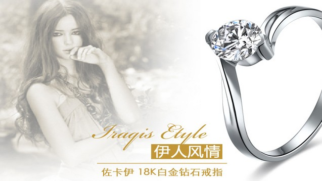 【伊人风情】 白18K金钻石戒指