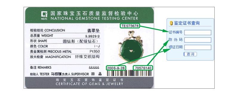 05版(PVC卡式)珠宝玉石首饰鉴定证书