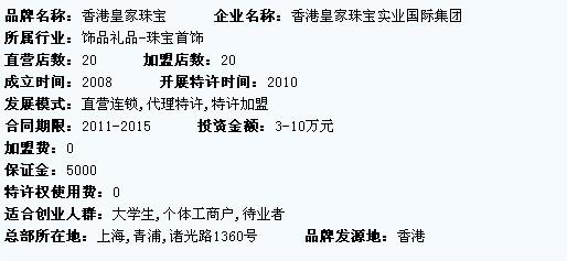 香港皇家珠宝加盟条件及优势四