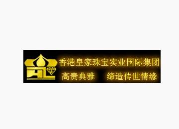 香港皇家珠宝加盟条件及优势一