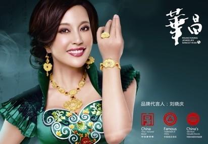 浅析珠宝品牌营销策划推广技巧及策略一