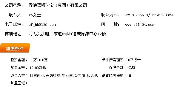 禧福珠宝加盟流程信息三
