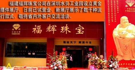 福辉珠宝加盟优势费用及流程三