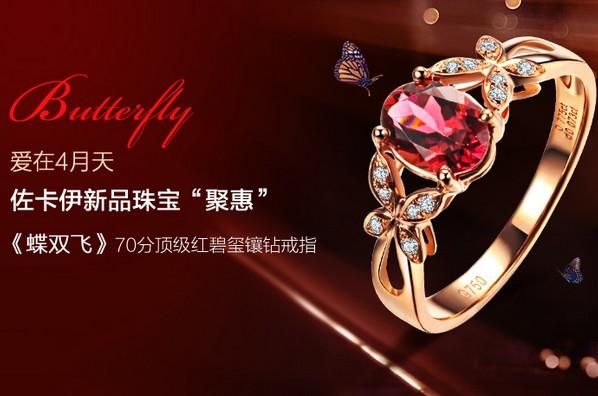 【蝶双飞】 天然红碧玺玫瑰金女士戒指