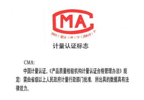 CMA珠宝鉴定证书