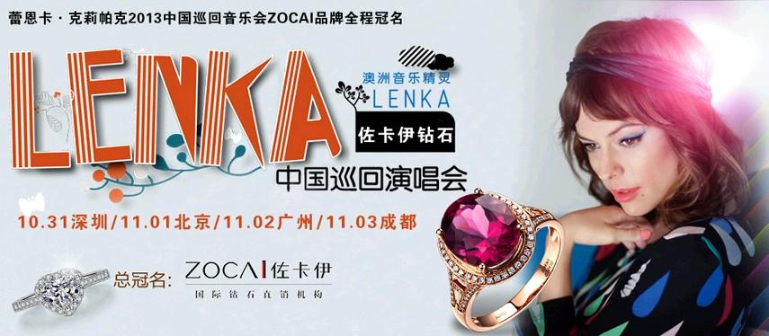 佐卡伊钻石——LENKA 2013年中国巡回演唱会