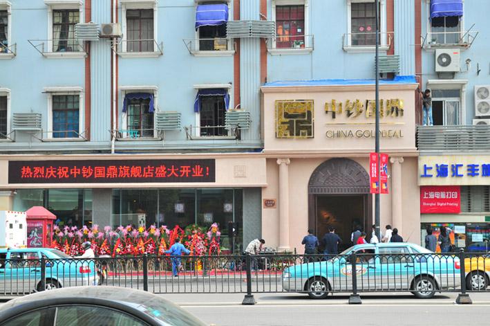 上海中钞国鼎