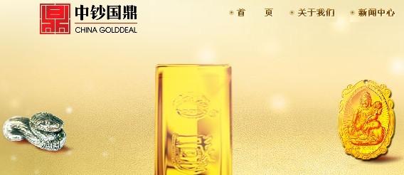 中钞国鼎官网