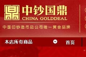 中钞国鼎天猫