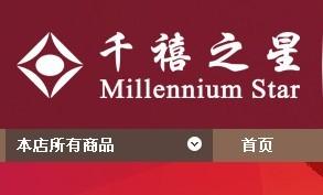千禧之星旗舰店