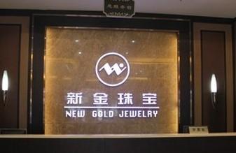 深圳新金珠宝