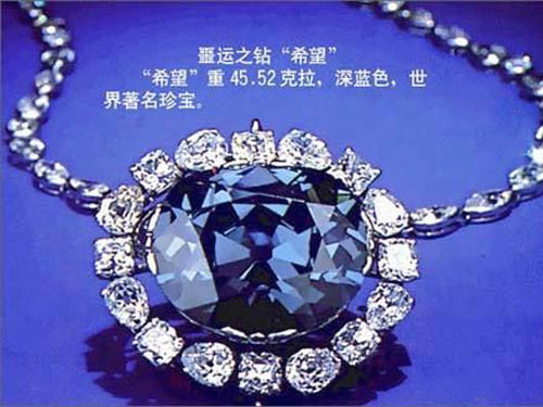 蓝色希望钻石