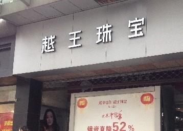 越王珠宝南京