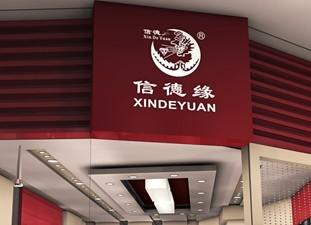 信德缘珠宝北京