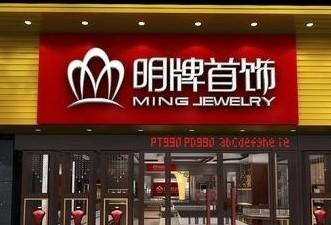 明牌珠宝上海