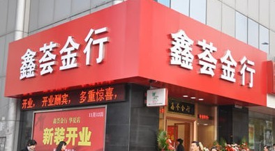 鑫荟金行华夏店