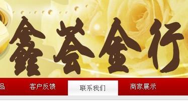 鑫荟金行网站