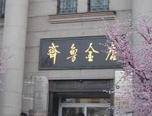 齐鲁金店北京店