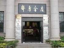 齐鲁金店上海