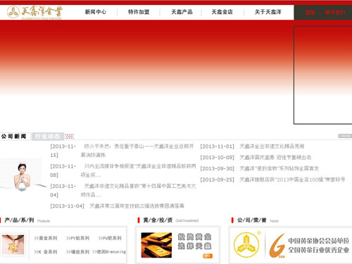 天鑫洋金业官网