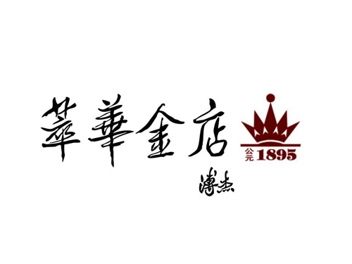 萃华金店品牌荣誉