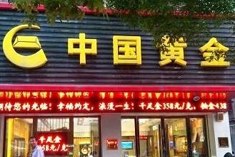 宁波中国黄金