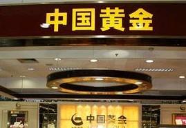 上海中国黄金