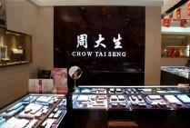 上海周大生