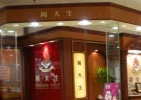 深圳周大生