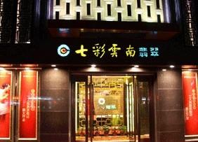 北京七彩云南