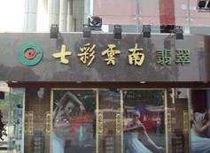 杭州七彩云南