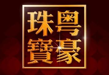 粤豪珠宝官网