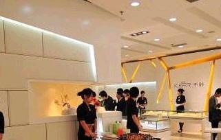 北京千叶珠宝