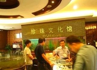 北京欧诗漫