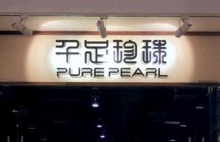 上海千足珍珠