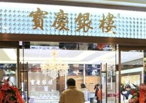 北京宝庆银楼