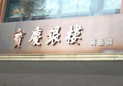 上海宝庆银楼