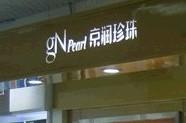 北京京润珍珠