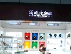 上海新光饰品