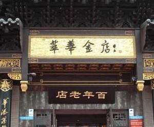 上海萃华金店