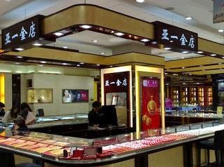 广州亚一金店